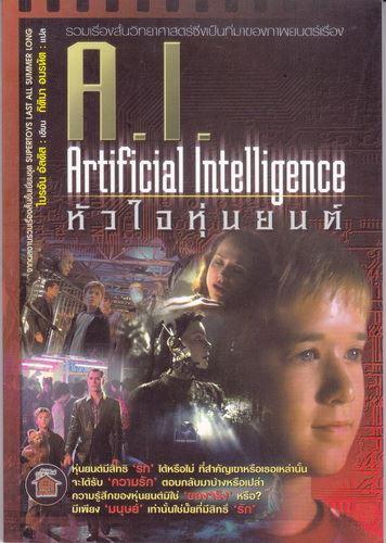 หัวใจหุ่นยนต์ (A.I. Artificial Intelligence)