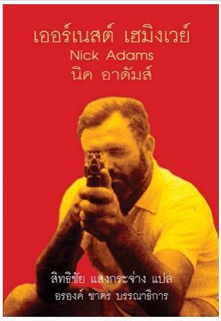 นิค อาดัมส์ (Nick Adams) ของ เออร์เนสต์ เฮมิงเวย์ (Ernest Hemingway) (มวจ.ขบวนสาม)