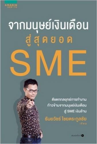 จากมนุษย์เงินเดือนสู่สุดยอด SME [mr01]