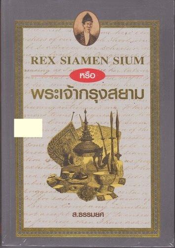 พระเจ้ากรุงสยาม (Rex Siamen Sium)