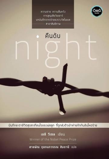 คืนดับ (Night) [mr08]