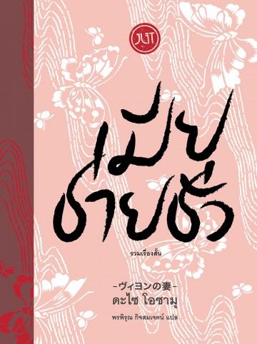 เมียชายชั่ว (Viyon No Tsuma) (Pre-Order)
