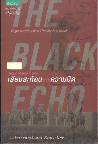 ชุดนักสืบแฮร์รี่ บอช ตอน เสียงสะท้อนจากความมืด (The Black Echo)