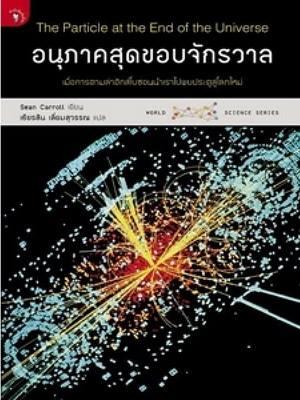 อนุภาคสุดขอบจักรวาล (The Particle at the End of the Universe) [mr03]
