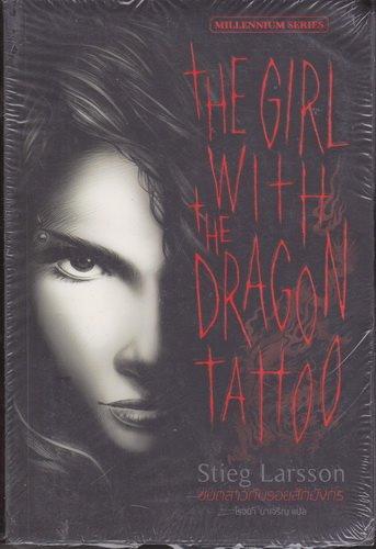 ขบถสาวกับรอยสักมังกร (The Girl With the Dragon Tattoo) ของ Stieg Larsson