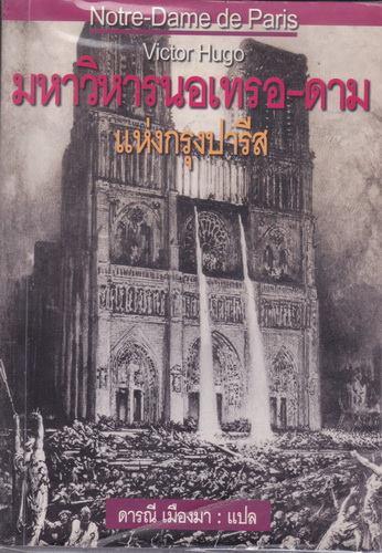 มหาวิหารแห่งนอเทรอ-ดามแห่งกรุงปารีส (Notre-Dame de Paris)