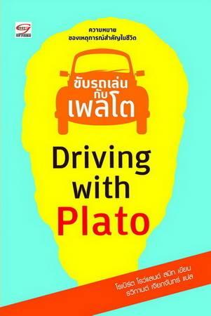 ขับรถเล่นกับเพลโต (Driving with Plato) [mr05]
