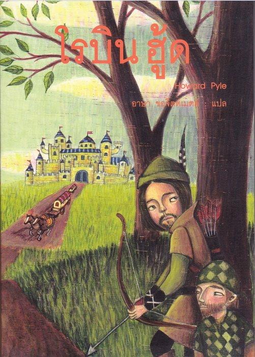 โรบิน ฮู้ด (Robin Hood)