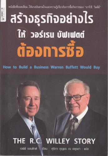 สร้างธุรกิจอย่างไรให้วอร์เรน บัฟเฟตต์ ต้องการซื้อ (How to Build a Business Warren Buffett Would Buy)