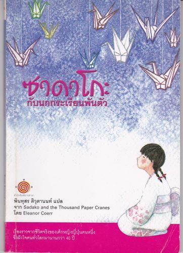 ซาดาโกะกับนกกระเรียนพันตัว (Sadako and the Thousand Paper Cranes)