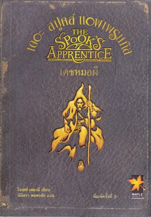 เดอะ สปูคส์ แอพเพรนทิส เดชหมอผี (The Spook's Apprentice)