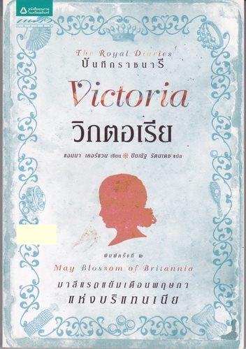 บันทึกราชนารี วิกตอเรีย (The Royal Diaries: Victoria)