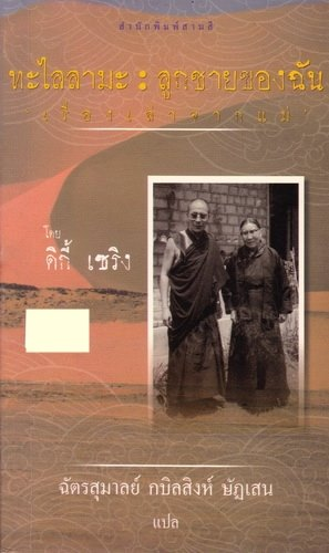 ทะไลลามะ ลูกชายของฉัน เรื่องเล่าจากแม่ (Dalai lama, My Son: a Mother's Story)
