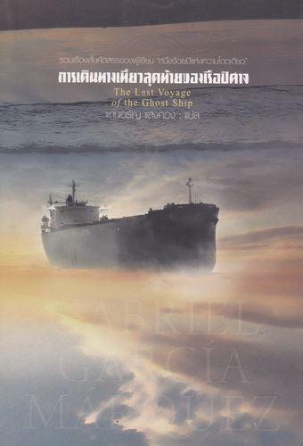 การเดินทางเที่ยวสุดท้ายของเรือปีศาจ (The Last Voyage of the Ghost Ship) ของ กาเบรียล การ์เซีย มาร์เกซ (Gabriel Garcia Marquez)/แดนอรัญ แสงทอง