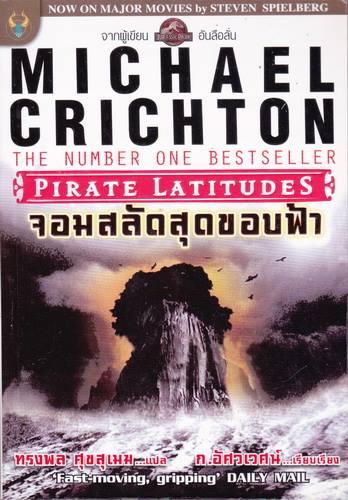 จอมสลัดสุดขอบฟ้า (Pirate Latitudes) ของ ไมเคิล ไครช์ตัน (Michael Crichton)