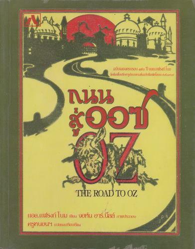 ถนนสู่ออซ (The Road to Oz) โดย แอล. แฟรงก์ โบม