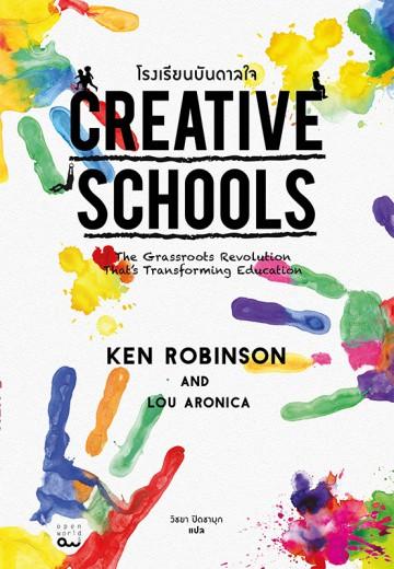 โรงเรียนบันดาลใจ (Creative Schools: The Grassroots Revolution That's Transforming Education)