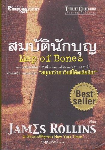 สมบัตินักบุญ (Map of Bones)