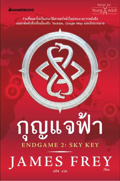 กุญแจฟ้า (ENDGAME 2: SKY KEY) [mr02]