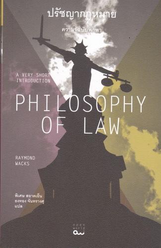 ปรัชญากฎหมาย ความรู้ฉบับพกพา (Philosophy of Law: A Very Short Introduction)