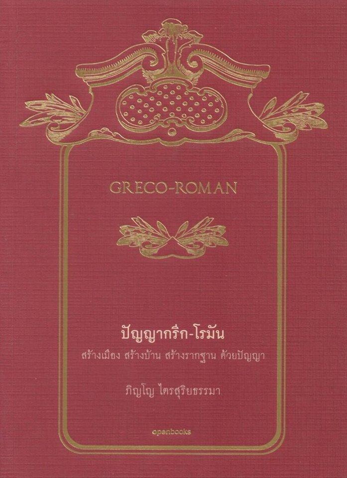GRECO-ROMAN ปัญญากรีก-โรมัน [mr04]