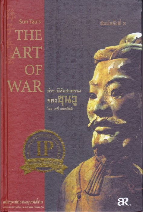 ตำราพิชัยสงครามของซุนวู (ปกแข็ง) (Sun Tzu's The Art of War)