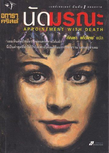 นัดมรณะ (Appointment With Death) (Agatha Christie)