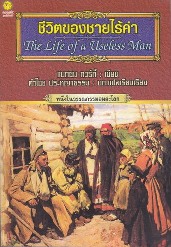 ชีวิตของชายไร้ค่า (The Life of a Useless Man) (Maxim Gorky)