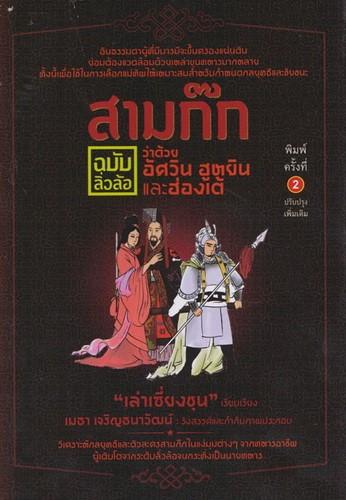 สามก๊ก ฉบับลิ่วล้อ ว่าด้วยอัศวิน ฮูหยินและฮ่องเต้ [mr04]