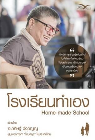 โรงเรียนทำเอง Home-made School [mr01]