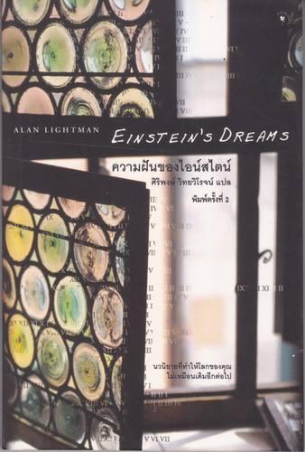 ความฝันของไอน์สไตน์ (Einstein's Dreams)