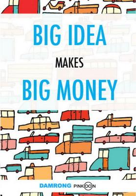 Big Idea Makes Big Money เรื่องเล่าเกาธุรกิจ (ของ ดำรงค์ วงษ์โชติปิ่นทอง)