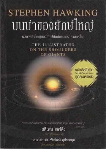 บนบ่าของยักษ์ใหญ่ (The Illustrated on the Shoulders of Giants) ของ สตีเฟน ฮอว์คิง (Stephen Hawking)