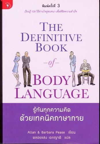 รู้ทันทุกความคิด ด้วยเทคนิคภาษากาย (The Definitive Book of Body Language)