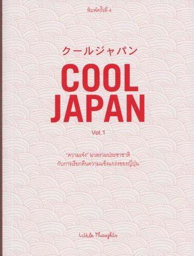 COOL JAPAN Vol.1 [mr04]