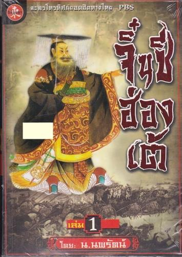 จิ๋นซีฮ่องเต้ (3 เล่มจบ) (น.นพรัตน์)