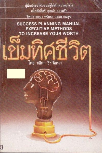 เข็มทิศชีวิต (Success Planning Manual Executive Methods to Increase Your Worth)