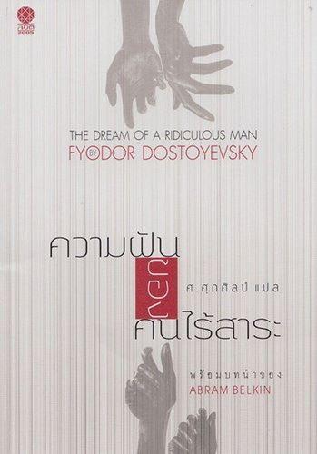 ความฝันของคนไร้สาระ (The Dream of a Ridiculous Man) ของ ฟีโอดอร์ ดอสโตเยียฟสกี้ (Fyodor Dostoyevsky) [mr04]
