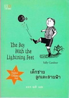 เด็กชายลูกเตะสายฟ้า (The Boy With the Lightning Feet) ของ แซลลี การ์ดเนอร์ (Sally Gardner)