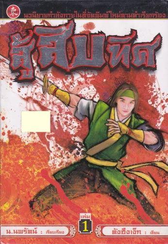 สู้สิบทิศ (3 เล่มจบ)