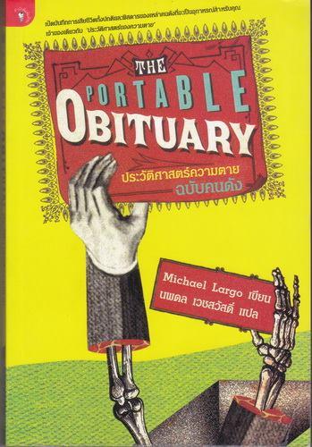 ประวัติศาสตร์ความตาย ฉบับคนดัง (The Portable Obituary)