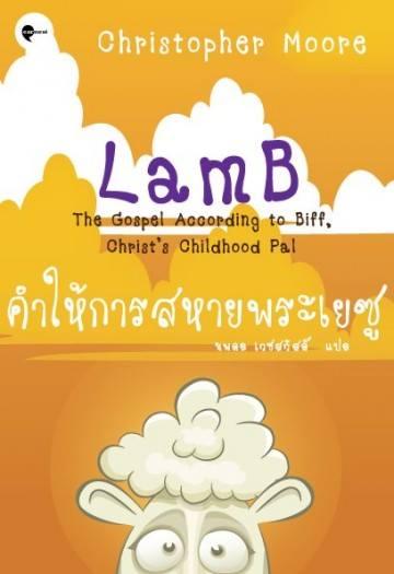 คำให้การสหายพระเยซู (Lamb:The Gospel According to Biff, Christ's Childhood Pal) [mr01]