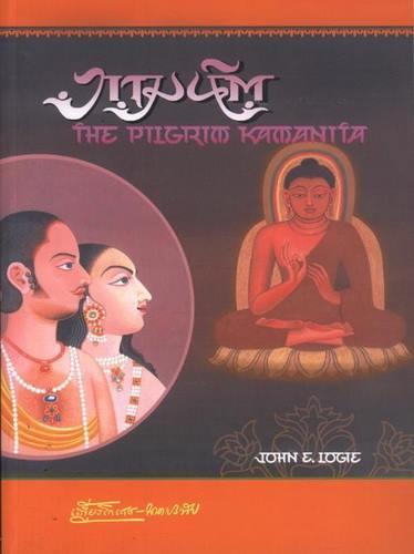 กามนิต (The Pilgrin Kamanita) [mr04]