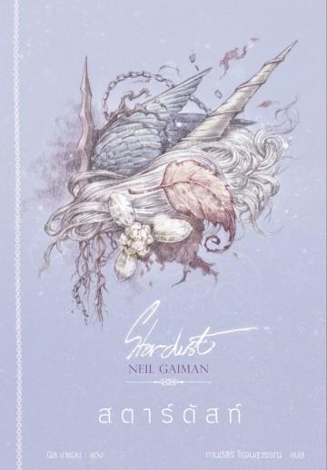 สตาร์ดัสท์ (Stardust) (Neil Gaiman)