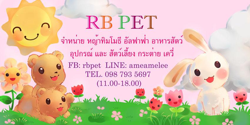 RB Pet