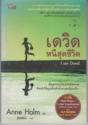 เดวิด หนีสุดชีวิต (I Am David)
