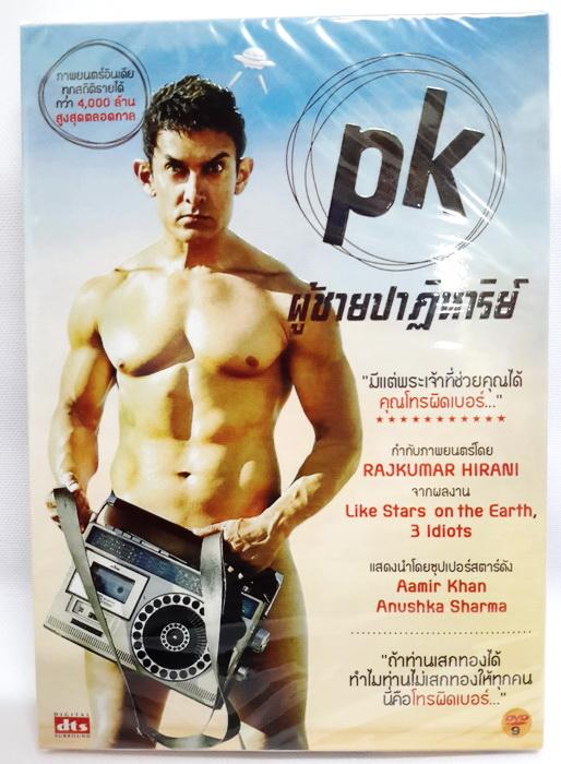 (DVD) PK (2014) ผู้ชายปาฏิหาริย์