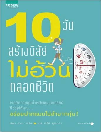"""10 วัน สร้างนิสัย """"ไม่อ้วนตลอดชีวิต"""" [mr01]"""