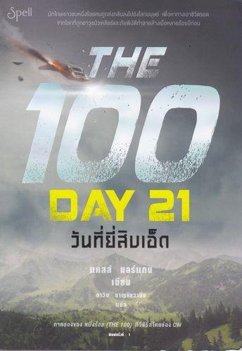 วันที่ยี่สิบเอ็ด (Day 21) (ภาค 2 ของ The 100)