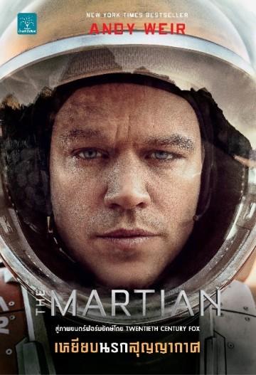เหยียบนรกสุญญากาศ (The Martian)